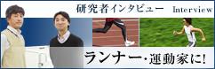 banner_runner