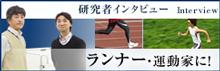 インタビュー記事 220